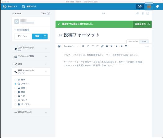 投稿の編集_‹_隠居中_—_WordPress_com.png